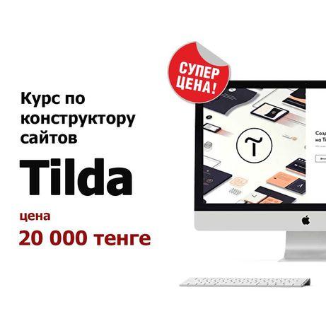 Курсы   Обучение   Tildа   Лендинг   Сайты   Интернет-магазин