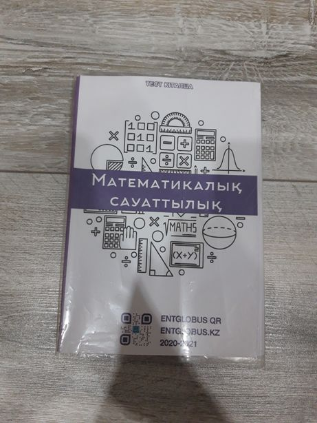 Продам тестник по мат. грамотности/математикалық сауаттылық