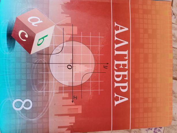 Алгебра 8 класс кітабын сатамын. Продам книгу алгебру 8 класс.