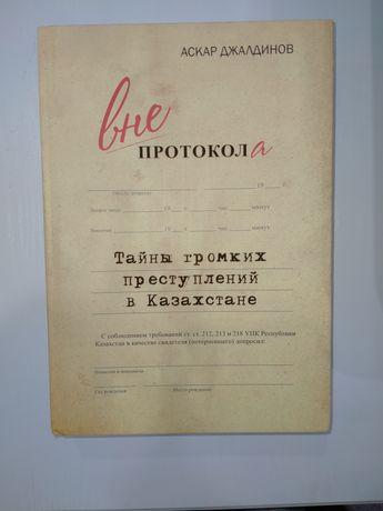 Книга : Вне протокола Казахстана