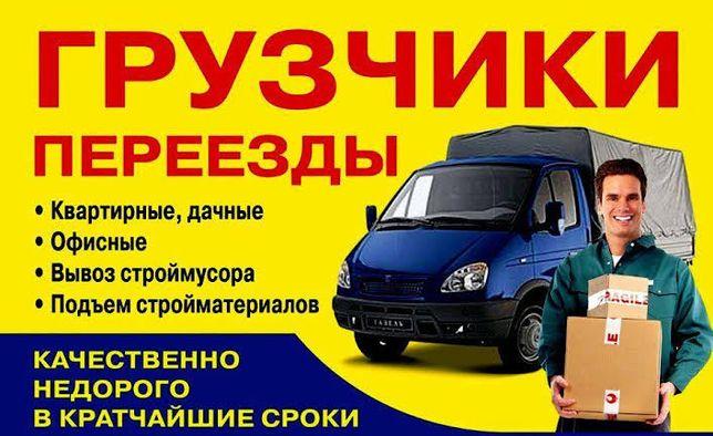 Грузоперевозки.Услуги Грузчиков+Мебельщиков+Газели.24/7