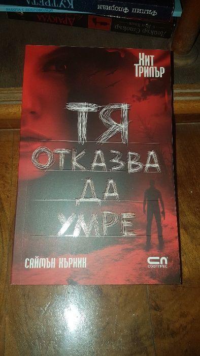 Добре запазени и нови книги - различни жанрове гр. Пловдив - image 1