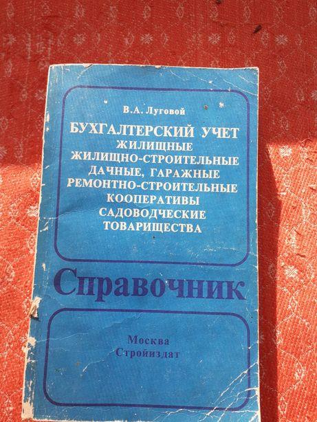 Учебники по экономике и бухгалтерии