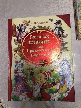 Книга Золотой ключик