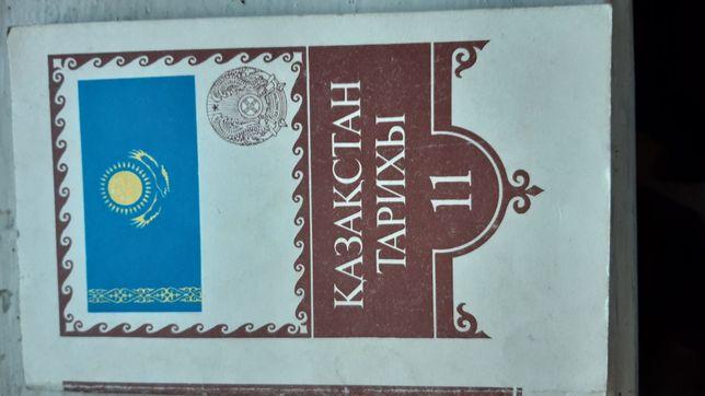 Продам учебники история Казахстана, юридическая литература