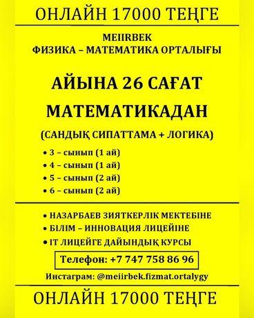 МАТЕМАТИКА пәнінен онлайн репетитор