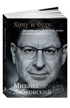 Продам книгу  М. Лабковский