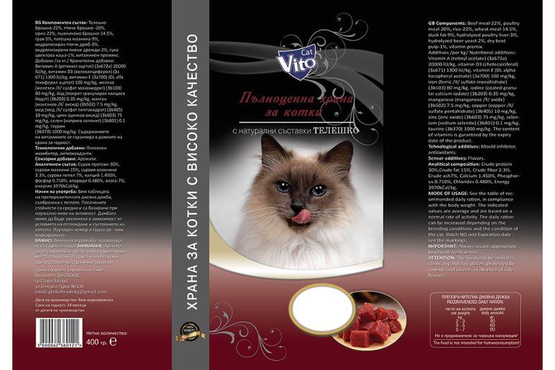 Храни за котки и кучета гр. Стара Загора - image 1