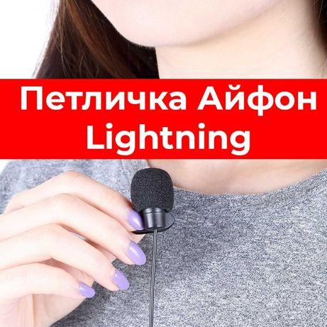 Петличный микрофон для Айфон Lightning разъем. Петличка для Iphone,