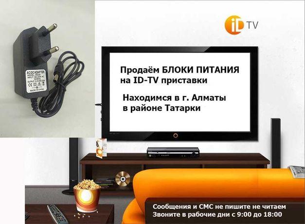 на id-tv и другие приставки АТАПТЕР блок питания 5,2v 2.5A