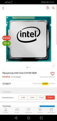 Процессор intel i3 8100