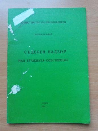 Съдебен надзор на етажната собственост - Любен Велинов