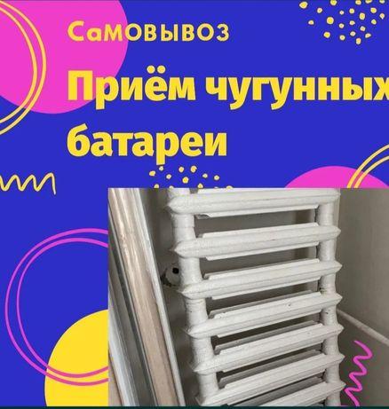 Принимаем чугунные батареи радиаторы, алюминивые батареи