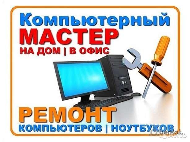 Ремонт компьютеров, ноутбуков и телефонов