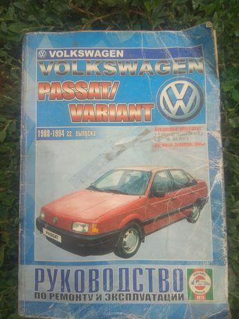 Книжка Volkswagen Passat