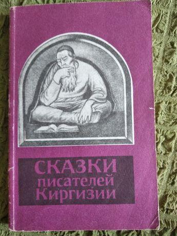 Сказки писателей Киргизии