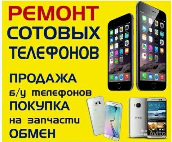 Ремонт телефонов Продажа б/у телефонов