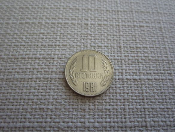 10 Стотинки 1981