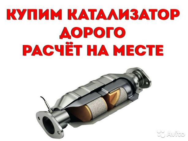 Автокатализатор , кат.