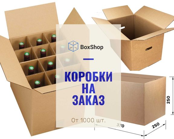 Коробки картонные на заказ