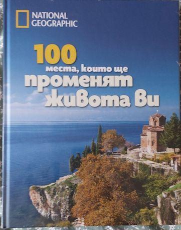 Страхотна поредица енциклопедии на National Geographic