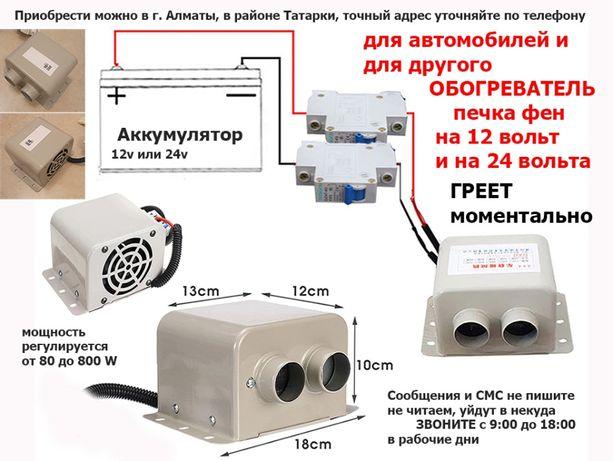 дополнительный обогрев салона авто-печка авто-фен авто-обогреватель на