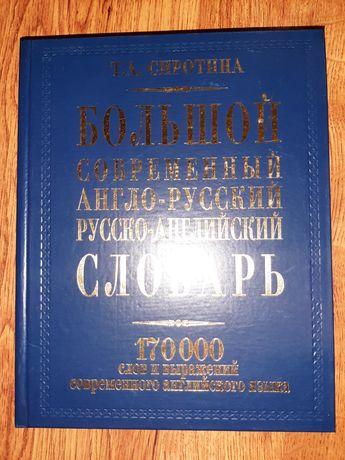 Словари (русский, английский)