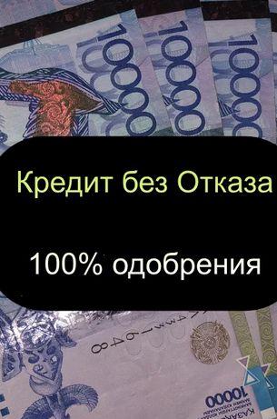 Hесие без oтказа деньгaми на кapтy или наличкa в Кaзaxстанe