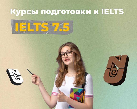 Курсы английского языка / IELTS / NUFYPET / TOEFL