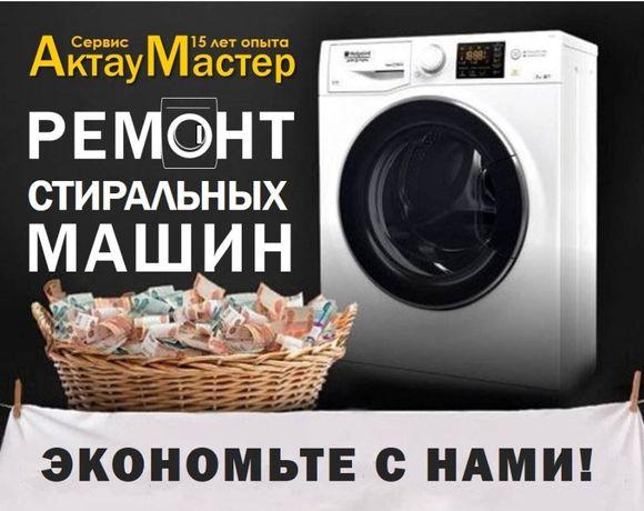 Срочный и недорогой ремонт стиральных машин на дому с гарантией.