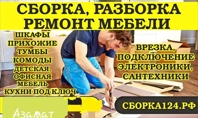 Сборка мебели Мастер и Муж на час Ремонт мебели Мебельщик Навеска Разб