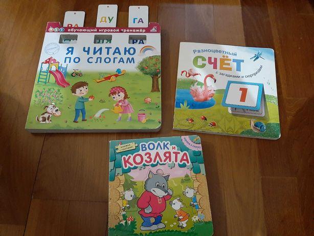 продам развивающие книги 3+