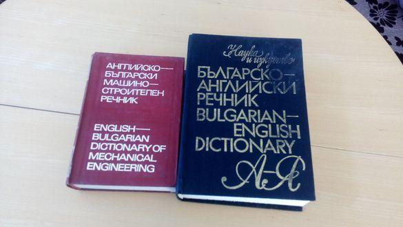 речници англииско български