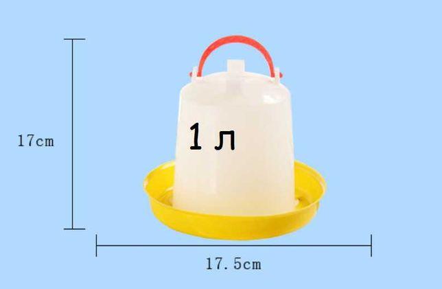 Поилки (кормушки для воды) 1 л
