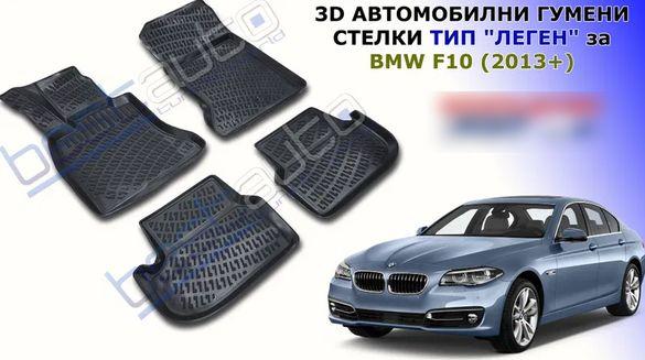 3D Автомобилни гумени стелки тип леген BMW F10/Ф10 Ф11 (2013+) фейса