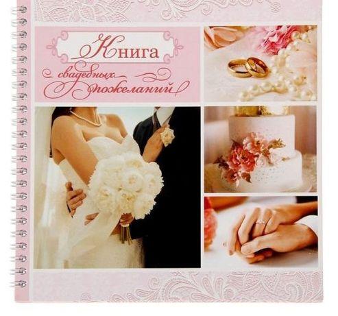 Книга свадебных пожеланий на пружине в ассортименте