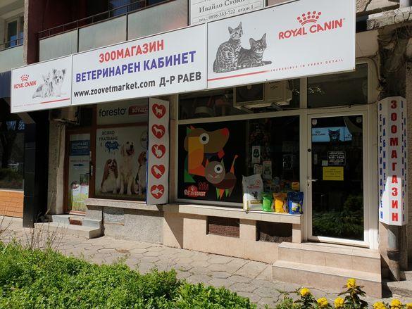 Ветеринарен кабинет и Зоомагазин Д-р Раев/ул.Васил Левски 15/