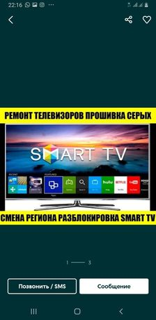 Ремонт Телевизоров  Баисерке