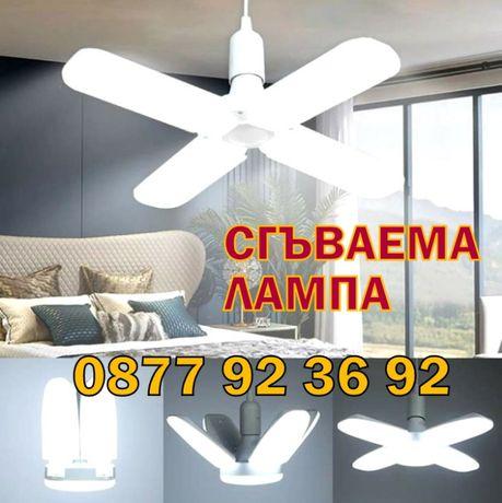 60W СГЪВАЩА СЕ ЛАМПА, ЛЕД КРУШКА led сгъваема лампа модел: хеликоптер