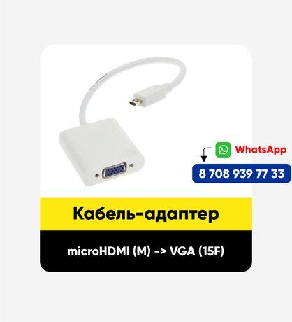 Кабель-адаптер microHDMI (M) -> VGA (15F). Новый. В упаковке.
