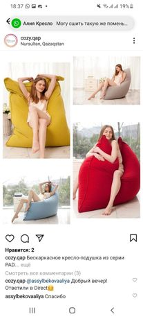 Кресло-подушки, бескаркасные кресла