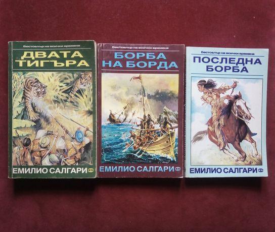 Книги на Емилио Салгари изд МАГ 77 и други
