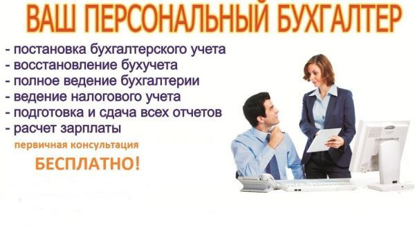 Бухгалтерские услуги для ТОО, ИП.