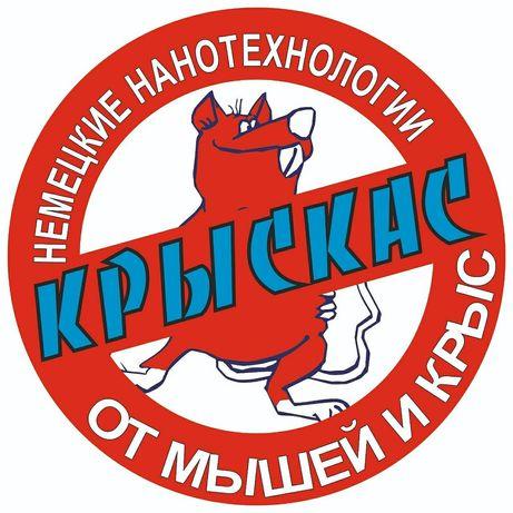 КРЫСКАС-ОТРАВА, СРЕДСТВО для. уничтожения мышей и крыс в ТАЛДЫКОРГАНЕ.