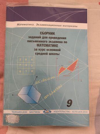 сборник и решебник заданий по математике за 9 класс