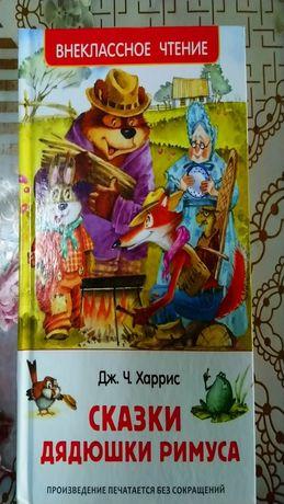 Книга Внеклассное чтение 2,3,4,5 класс