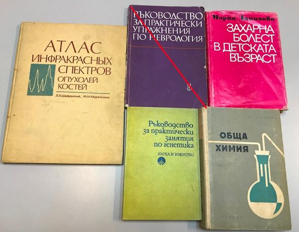 Учебници по медицина и стоматология- част IV