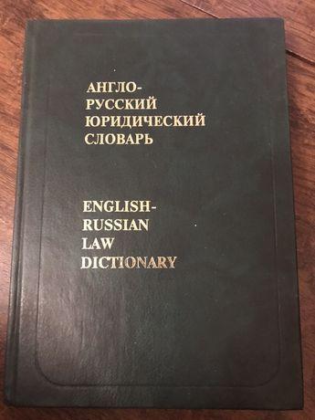 Англ рус Юр словарь