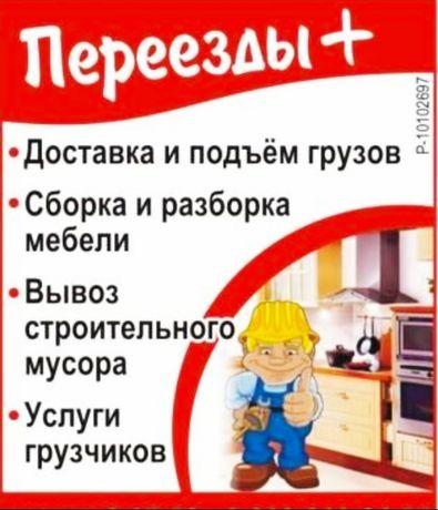 Грузоперевозки Газель Переезд Доставка Грузчики