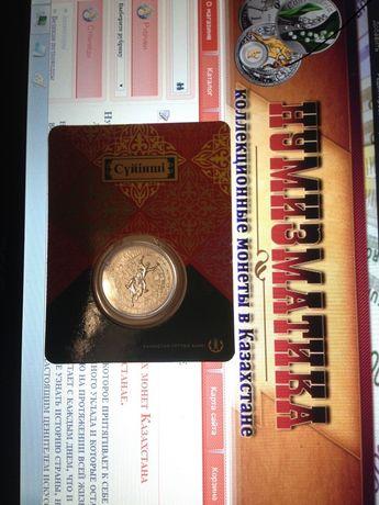 Монета 100 тенге Сүйінші (хорошая новость)